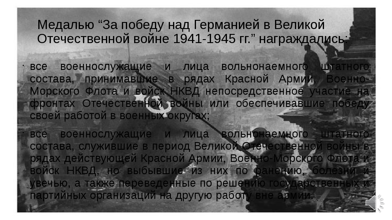 """Медалью """"За победу над Германией в Великой Отечественной войне 1941-1945 гг...."""