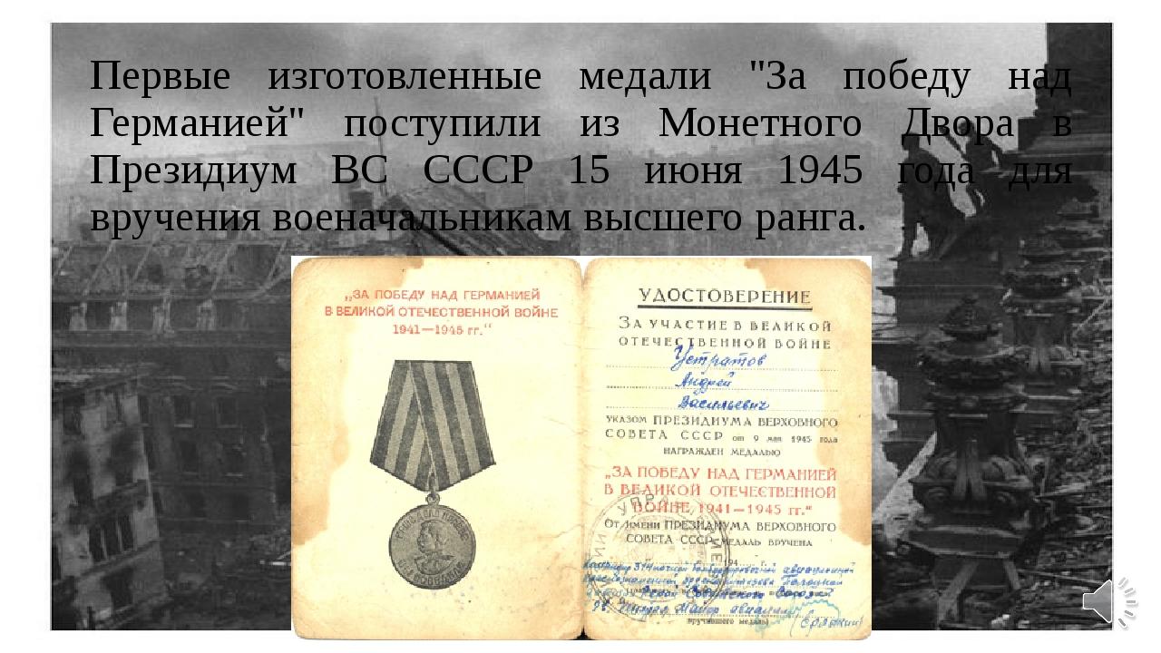 """Первые изготовленные медали """"За победу над Германией"""" поступили из Монетного..."""