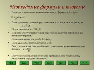 Необходимые формулы и теоремы Площадь треугольника можно вычислить по формула
