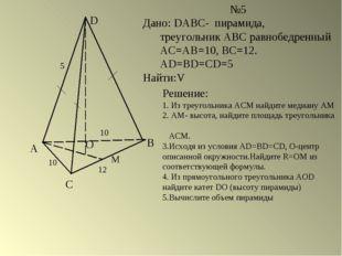 А С В D О 10 М №5 Дано: DABC- пирамида, треугольник АВС равнобедренный АС=АВ=