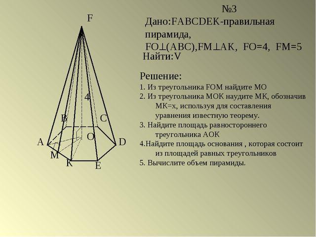 A B C D E K F O M №3 Дано:FABCDEK-правильная пирамида, FO(ABC),FМAK, FO=4,...