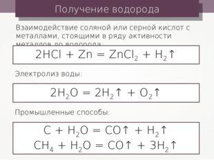 Получение водорода Взаимодействие соляной или серной кислот с металлами, стоя