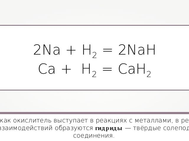 2Na + H2 = 2NaH Ca + H2 = CaH2 Водород как окислитель выступает в реакциях с...