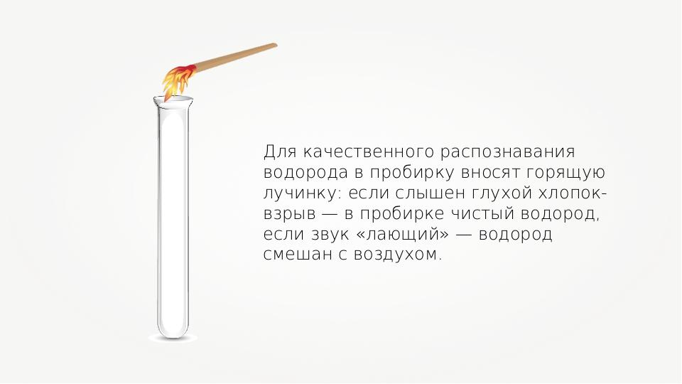 Для качественного распознавания водорода в пробирку вносят горящую лучинку: е...