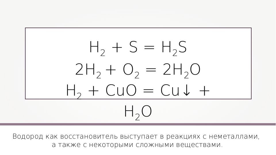 Н2 + S = H2S 2H2 + O2 = 2H2O H2 + CuO = Cu↓ + H2O Водород как восстановитель...