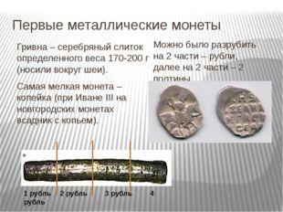 Первые металлические монеты Гривна – серебряный слиток определенного веса 170