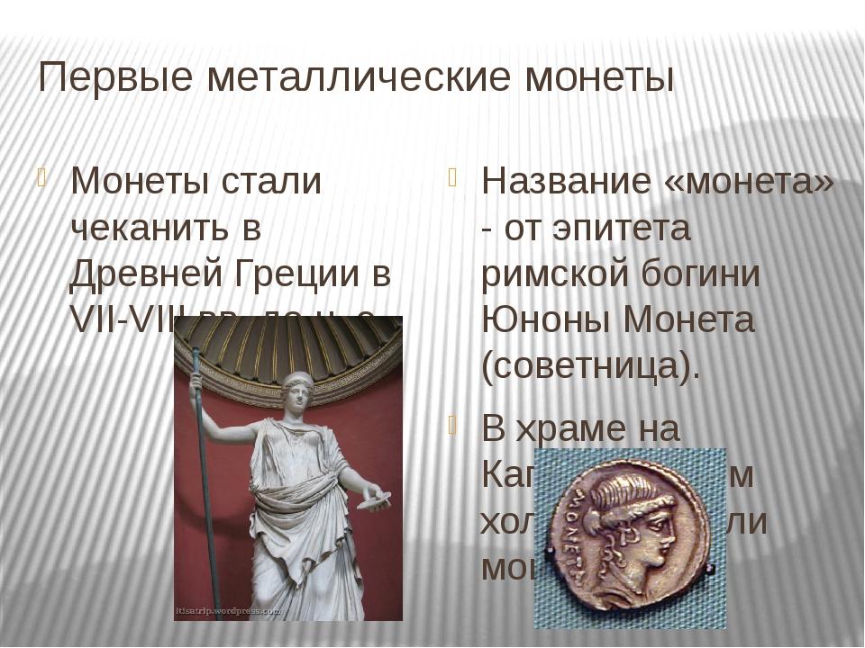 Первые металлические монеты Монеты стали чеканить в Древней Греции в VII-VIII...