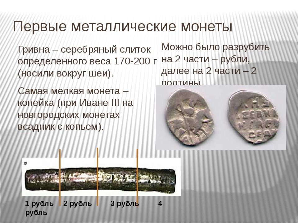 Первые металлические монеты Гривна – серебряный слиток определенного веса 170...