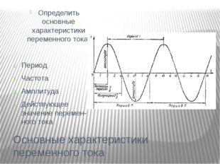 Основные характеристики переменного тока Определить основные характеристики п