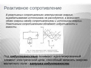 Реактивное сопротивление В реактивных сопротивлениях электрическая энергия, в