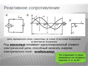 Реактивное сопротивление Цепь переменного тока с емкостью: а) схема; б) волно
