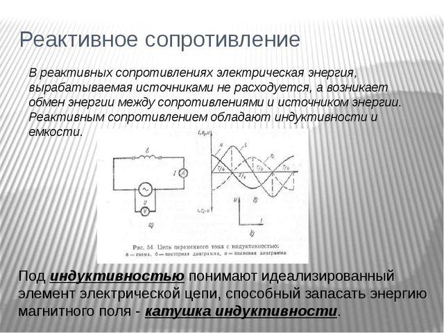 Реактивное сопротивление В реактивных сопротивлениях электрическая энергия, в...