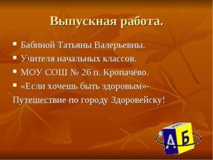 Выпускная работа. Бабиной Татьяны Валерьевны. Учителя начальных классов. МОУ