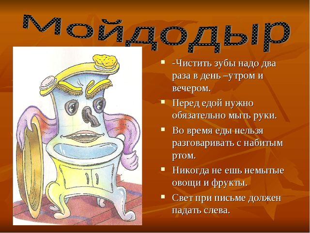 -Чистить зубы надо два раза в день –утром и вечером. Перед едой нужно обязате...