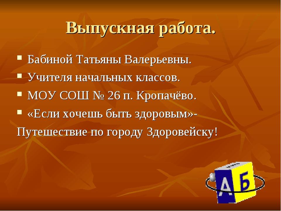Выпускная работа. Бабиной Татьяны Валерьевны. Учителя начальных классов. МОУ...