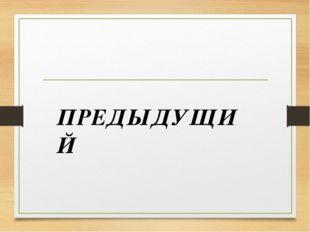 ПРЕДЫДУЩИЙ