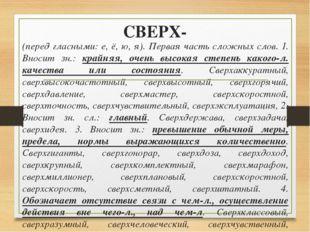 СВЕРХ- (перед гласными: е, ё, ю, я). Первая часть сложных слов. 1. Вносит зн.