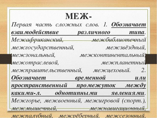 МЕЖ- Первая часть сложных слов. 1. Обозначает взаимодействие различного типа....