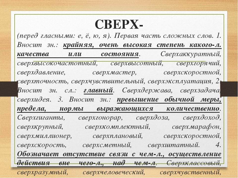 СВЕРХ- (перед гласными: е, ё, ю, я). Первая часть сложных слов. 1. Вносит зн....