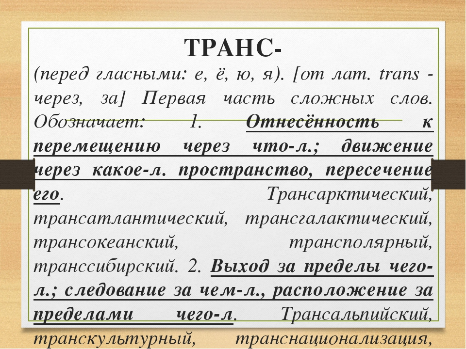 ТРАНС- (перед гласными: е, ё, ю, я). [от лат. trans - через, за] Первая часть...
