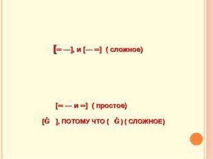 [― ═], ПОТОМУ ЧТО (═ ―) ( СЛОЖНОЕ) [═ ―], и [― ═] ( сложное) [═ ― и ═] ( про