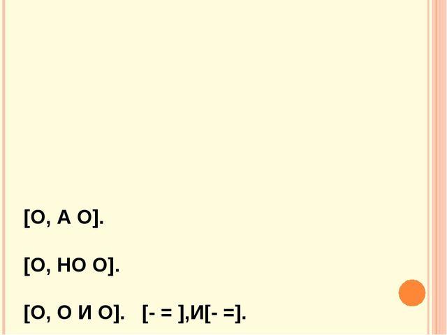 [О, А О]. [О, НО О]. [О, О И О]. [- = ],И[- =]. [О И О, О И О]. [И О, И О, И...