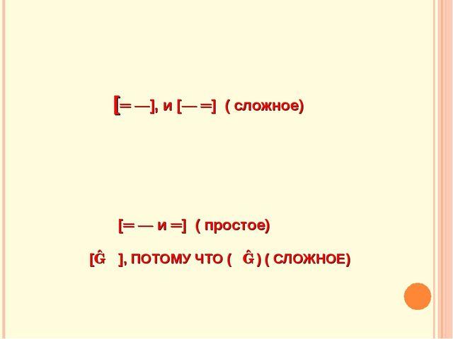 [― ═], ПОТОМУ ЧТО (═ ―) ( СЛОЖНОЕ) [═ ―], и [― ═] ( сложное) [═ ― и ═] ( про...