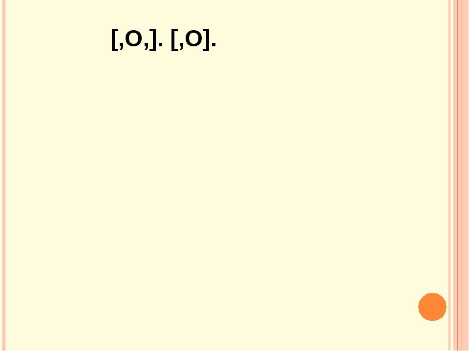 [О,]. [О, О И О]. [О И О]. 1В - ПРЕДЛОЖЕНИЕ С ОБРАЩЕНИЕМ [О,]. 2 В – ПРЕДЛОЖ...