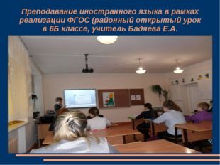 Преподавание иностранного языка в рамках реализации ФГОС (районный открытый у