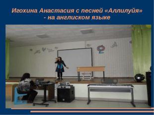 Игохина Анастасия с песней «Аллилуйя» - на англиском языке