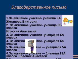 Благодарственное письмо 1.За активное участие- ученица 9А класса Жеганова Вик