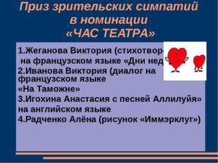 Приз зрительских симпатий в номинации «ЧАС ТЕАТРА» 1.Жеганова Виктория (стихо