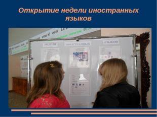 Открытие недели иностранных языков