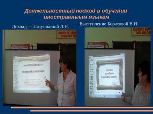 Деятельностный подход в обучении иностранныым языкам Доклад — Лапушкиной Л.Н.