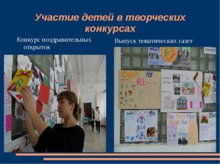Участие детей в творческих конкурсах Конкурс поздравительных открыток Выпуск