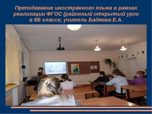 Преподавание иностранного языка в рамках реализации ФГОС (районный открытый у...