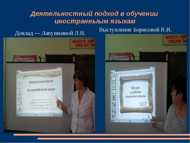 Деятельностный подход в обучении иностранныым языкам Доклад — Лапушкиной Л.Н....