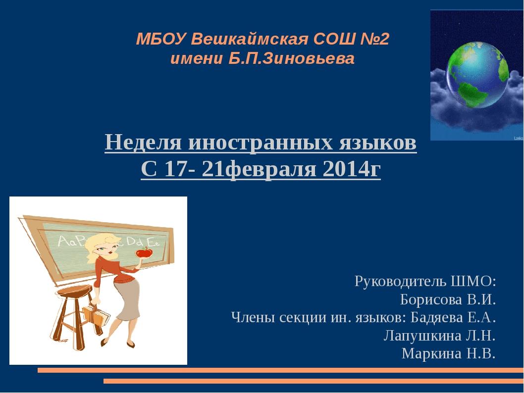 МБОУ Вешкаймская СОШ №2 имени Б.П.Зиновьева Неделя иностранных языков С 17- 2...