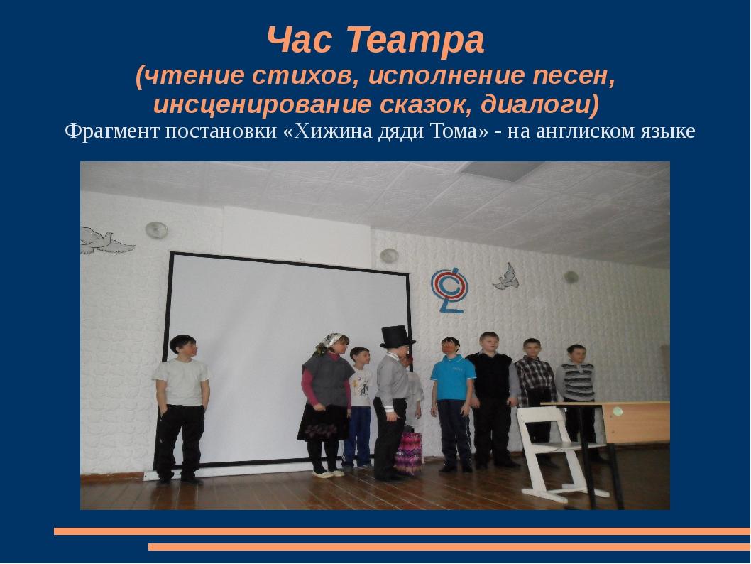 Час Театра (чтение стихов, исполнение песен, инсценирование сказок, диалоги)...