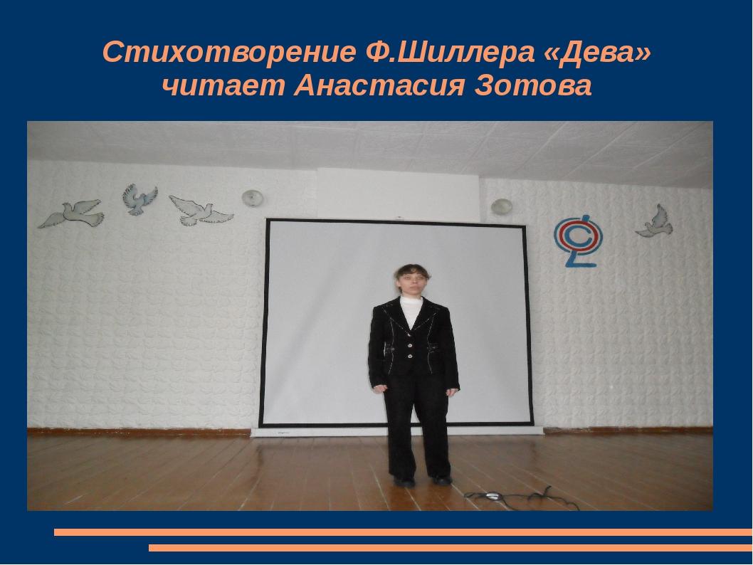 Стихотворение Ф.Шиллера «Дева» читает Анастасия Зотова