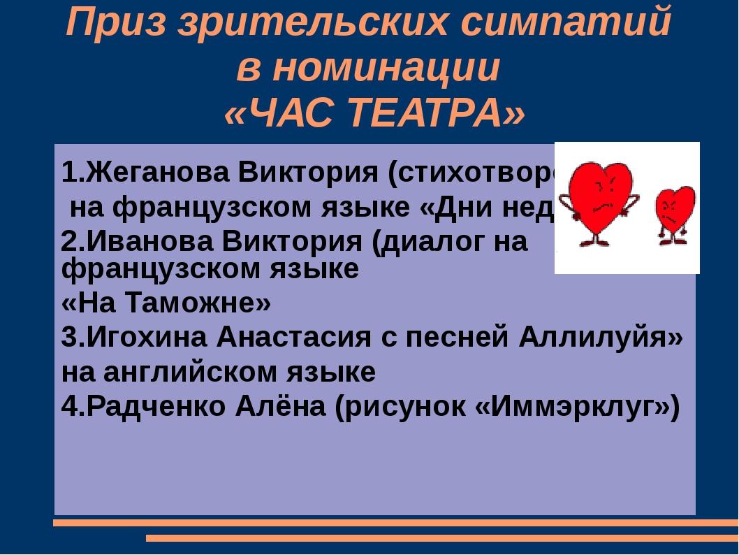 Приз зрительских симпатий в номинации «ЧАС ТЕАТРА» 1.Жеганова Виктория (стихо...