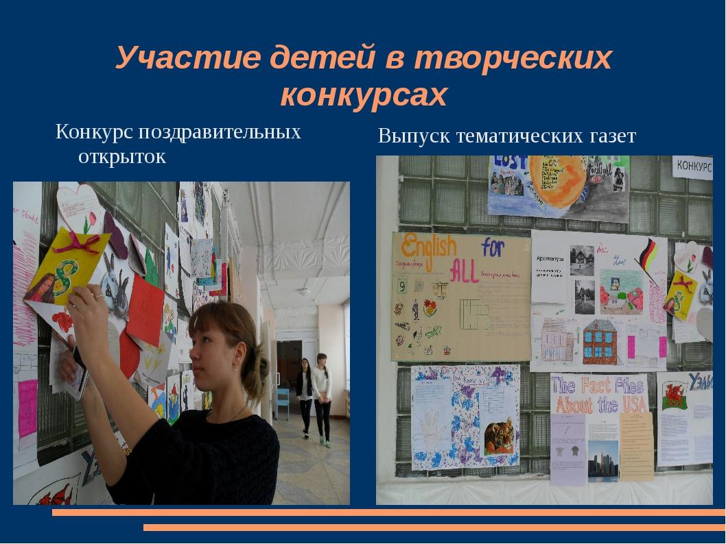 Участие детей в творческих конкурсах Конкурс поздравительных открыток Выпуск...
