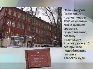 Отец - Андрей Прохорович Крылов, умер в 1778 не оставив семье никаких средств
