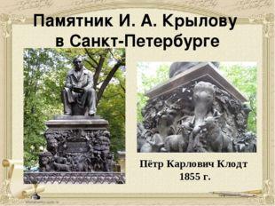 Памятник И. А. Крылову в Санкт-Петербурге Пётр Карлович Клодт 1855 г. Более 2