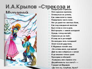 Попрыгунья Стрекоза Лето красное пропела; Оглянуться не успела, Как зима кати