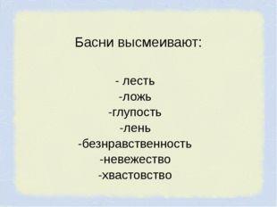 - лесть -ложь -глупость -лень -безнравственность -невежество -хвастовство Ба