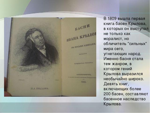 В 1809 вышла первая книга басен Крылова, в которых он выступал не только как...