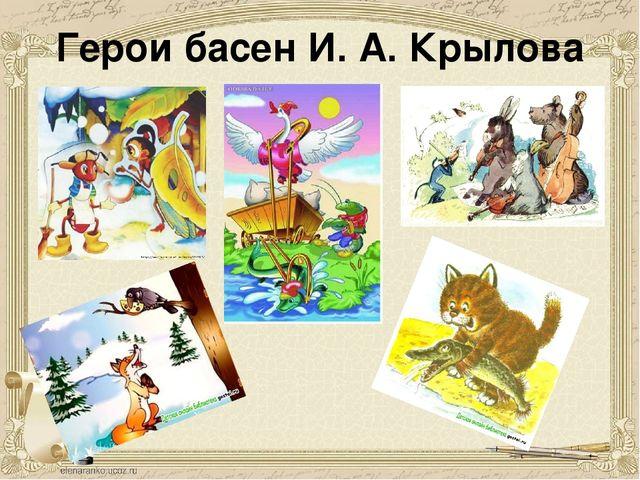 Герои басен И. А. Крылова