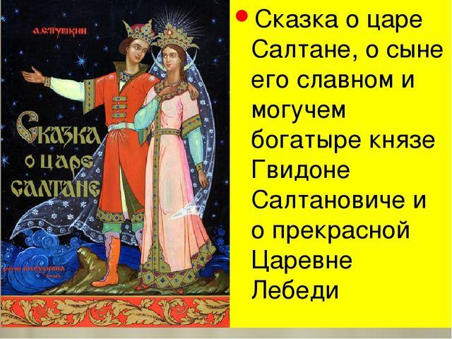 Сказка о царе Салтане, о сыне его славном и могучем богатыре князе Гвидоне С...