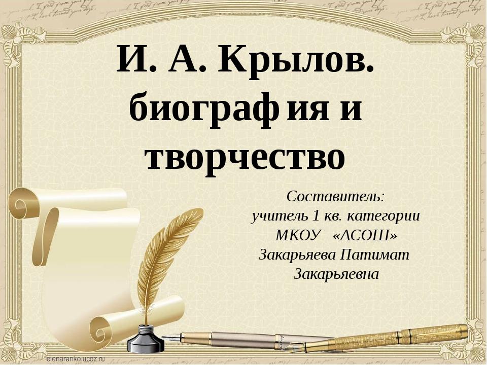 И. А. Крылов. биография и творчество Составитель: учитель 1 кв. категории МКО...